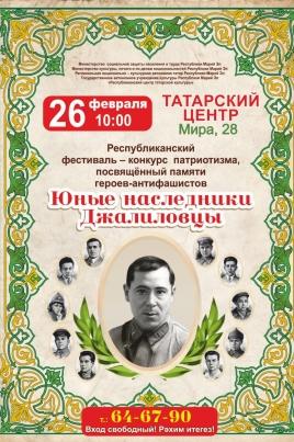 Юные наследники Джалиловцы постер