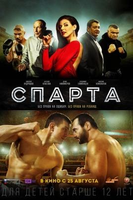СпартаСпарта постер