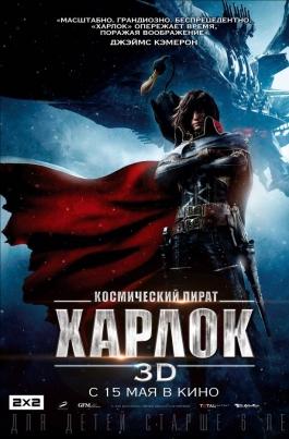 Космический пират ХарлокSpace Pirate Captain Harlock постер