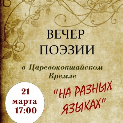 Вечер поэзии «На разных языках»