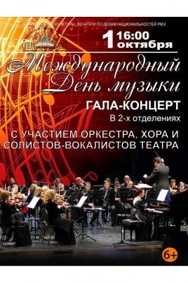 Международный день музыки постер