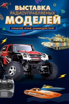 Выставка радиоуправляемых моделей