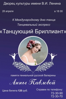 Танцующий бриллиант постер