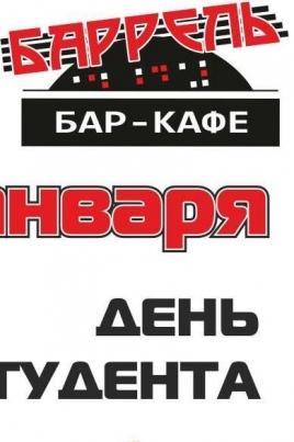 День студента постер
