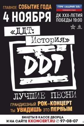 ДДТ постер