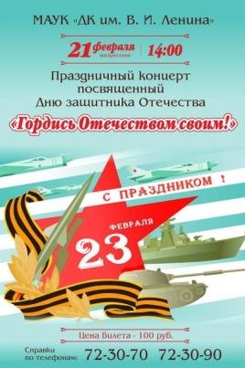 Гордись Отечеством своим! постер