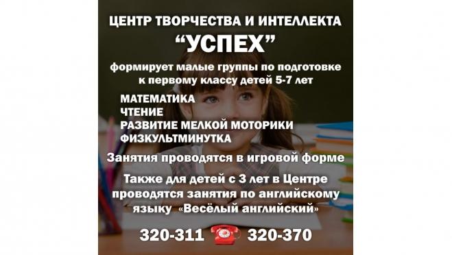 Центр творчества и интеллекта «Успех» формирует малые группы (от двух до шести человек) по подготовке к первому классу детей 5-7 лет