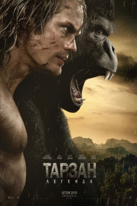 Тарзан.ЛегендаThe Legend of Tarzan постер