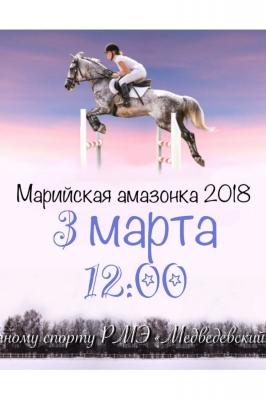 Марийская амазонка-2018