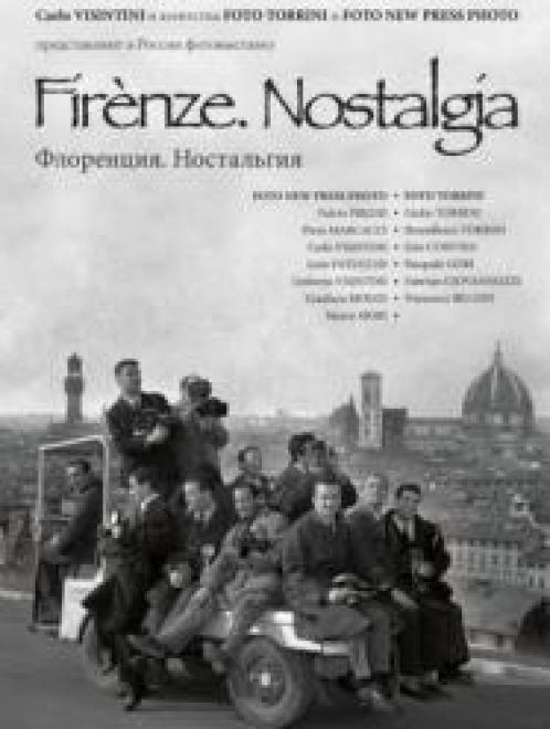 Сегодня в Национальной художественной галерее начинает работу фотовыставка  «Флоренция. Ностальгия»