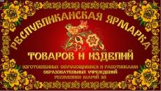 Йошкаролинцев приглашают на юбилейную ХХX республиканскую ярмарку