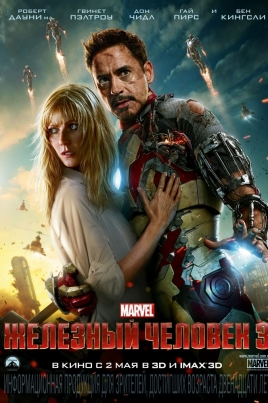 Железный человек 3Iron Man 3 постер