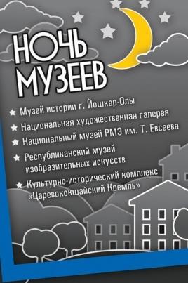 Ночь музеев 2014 постер