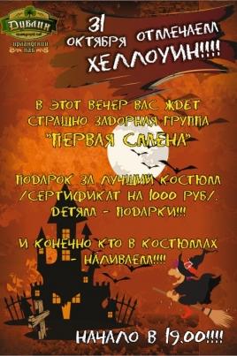 Хеллоуин постер