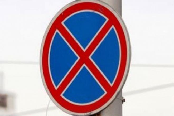 Автомобилистам запретили парковаться на улице Первомайской
