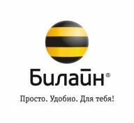 «Билайн» приглашает на чемпионат России по эндуро на мотоциклах
