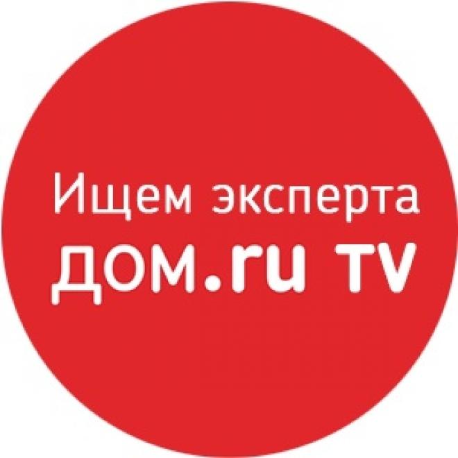 Успей стать экспертом «Дом.ru TV»