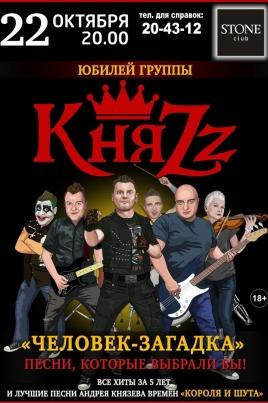КняZz постер