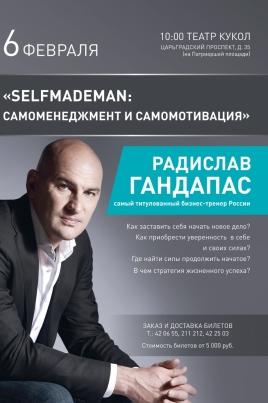Радислав Гандапас постер
