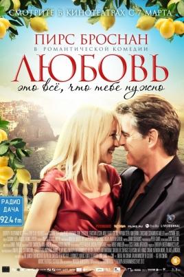 Любовь - это все, что тебе нужноDen skaldede frisør постер