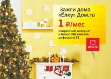 «Дом.ru» предлагает интернет и ТВ по новогодней цене за 1 рубль