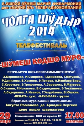 Телевизионный конкурс эстрадной песни «Чолга шудыр» постер