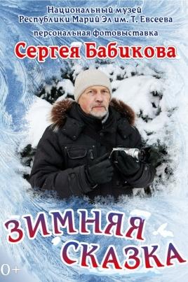 Фотовыставка Сергея Бабикова