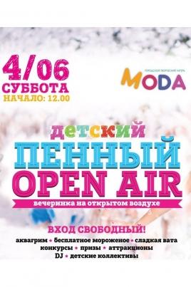 Детский пенный open-air постер