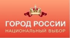 Йошкар-Ола заняла шестое место в проекте «Город России. Национальный выбор»