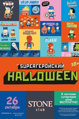 SuperГеройский Halloween постер