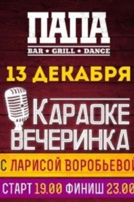 Караоке вечеринка постер