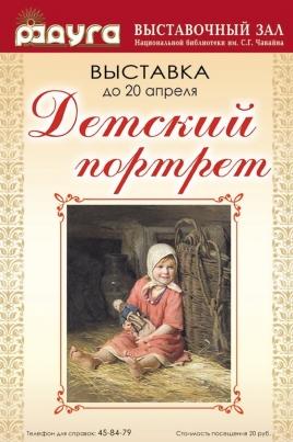 Детский портрет постер