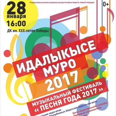 Музыкальный фестиваль «Песня Года 2017»