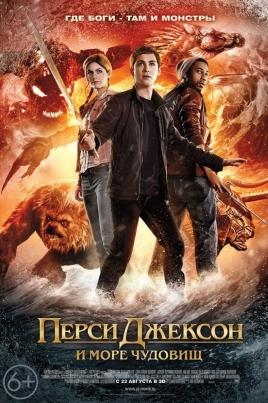 Перси Джексон и море чудовищPercy Jackson: Sea of Monsters постер