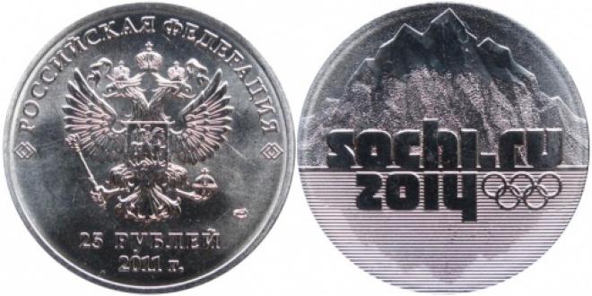 В России готовится к обращению монета номиналом 25 рублей