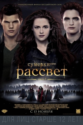 Сумерки. Сага. Рассвет: Часть 2The Twilight Saga: Breaking Dawn - Part 2 постер