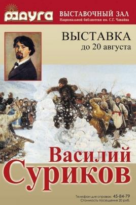 Василий Суриков постер