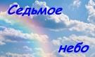 Натяжные потолки «Седьмое небо»