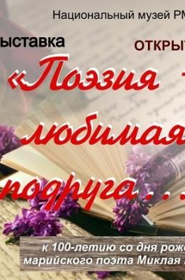 Поэзия – любимая подруга…