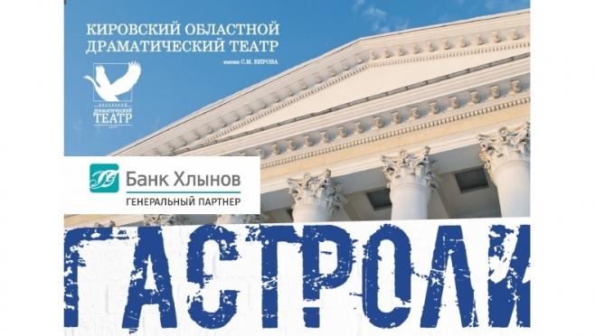 Банк «Хлынов» поддержал гастроли  Кировского драматического театра в Йошкар-Оле
