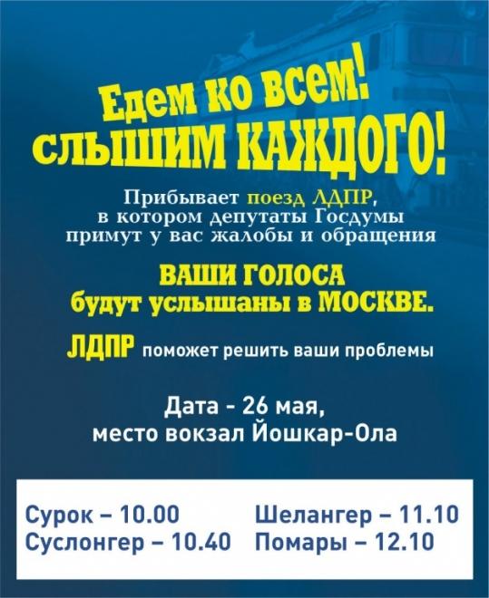 В столицу Марий Эл прибудет поезд Жириновского