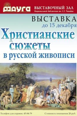 Христианские сюжеты в русской живописи постер
