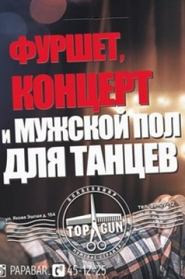 Мужской пол для танцев! постер