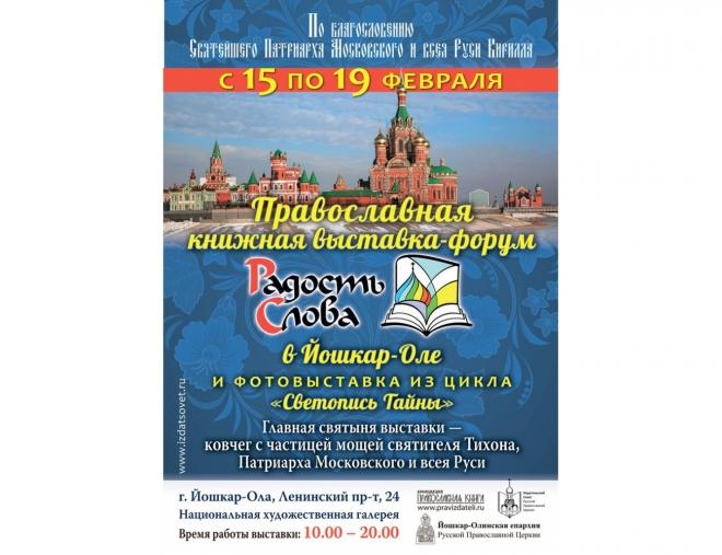 В Йошкар-Оле открылась Православная книжная выставка-форум