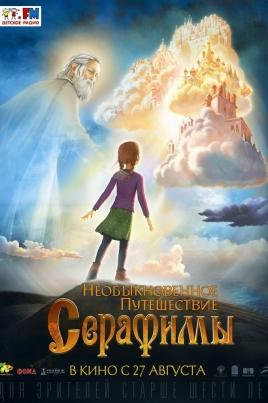 Необыкновенное путешествие Серафимы постер