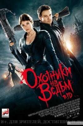 Охотники на ведьмHansel and Gretel Witch Hunters постер