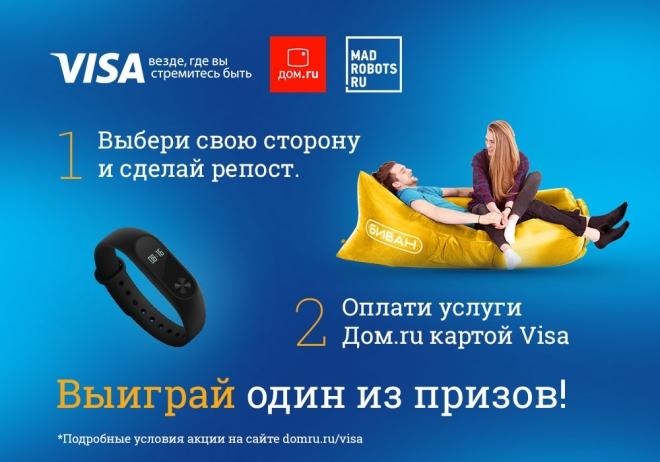 Клиенты «Дом.ru» получат подарки за оплату услуг картой Visa