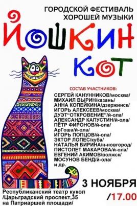 Йошкин кот 2014 постер