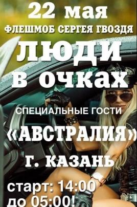 Люди в Очках постер