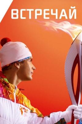 Эстафета Олимпийского огня постер